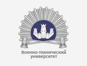 Военно-технический университет